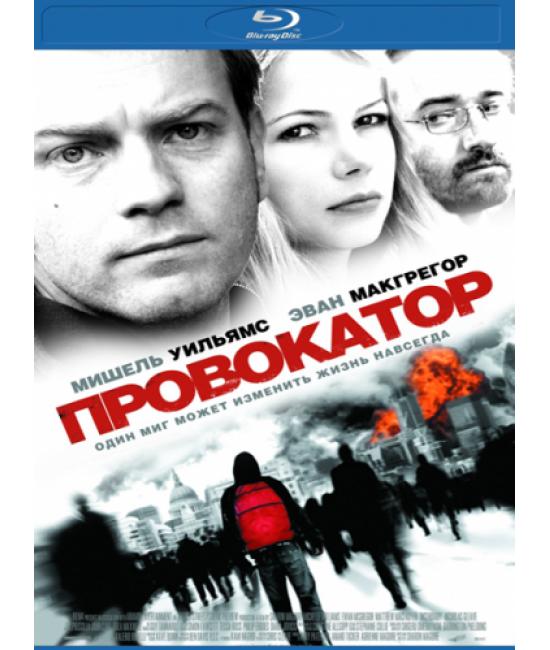 Провокатор [Blu-ray]