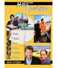 Детектив Нэш Бриджес (1-6 сезоны) [9 DVD]