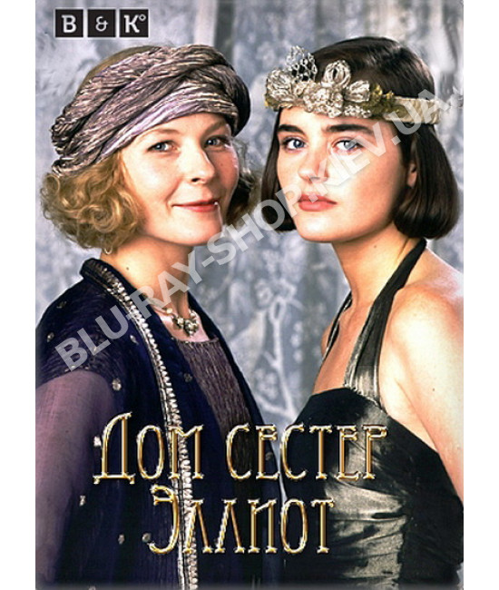 Дом сестер Элиотт (1-3 сезоны) [3 DVD]