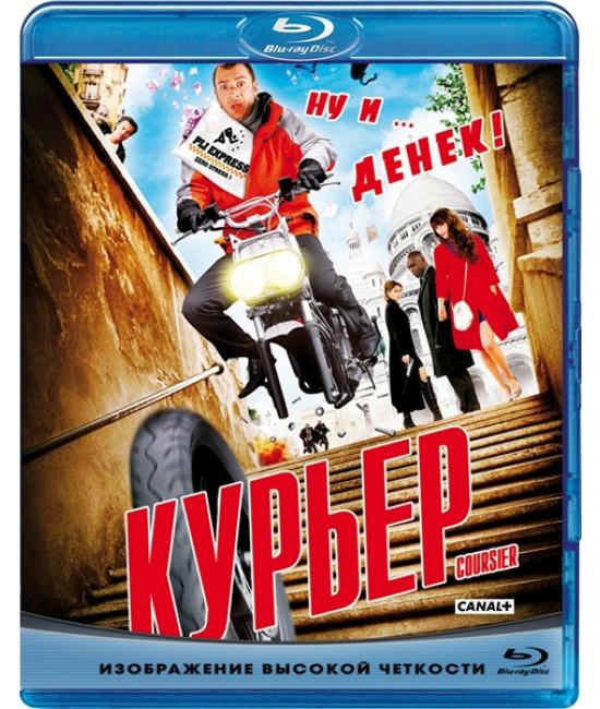 Курьер  [Blu-ray] 2010