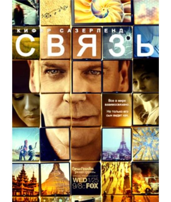 Связь (Прикосновение, Контакт) (1 сезон) [1 DVD]