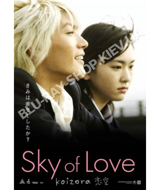 Небо любви [1 DVD]