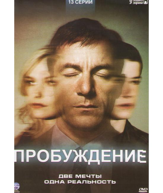 Пробуждение (1 сезон) [1 DVD]