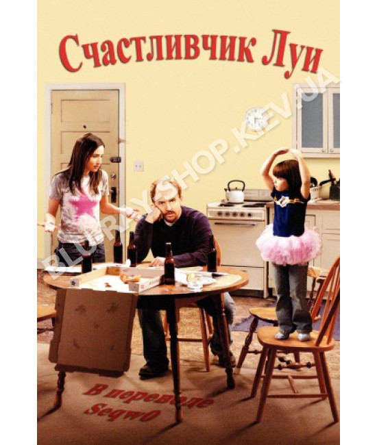 Счастливчик Луи ( 1 сезон) [1 DVD]