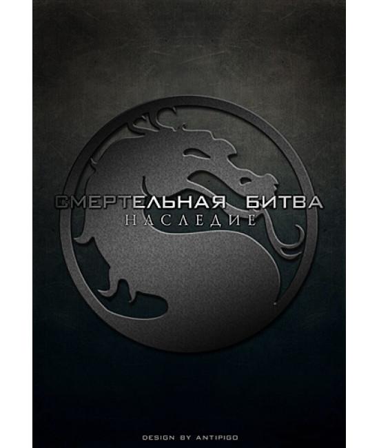 Смертельная битва: Наследие (1 сезон) [1 DVD]
