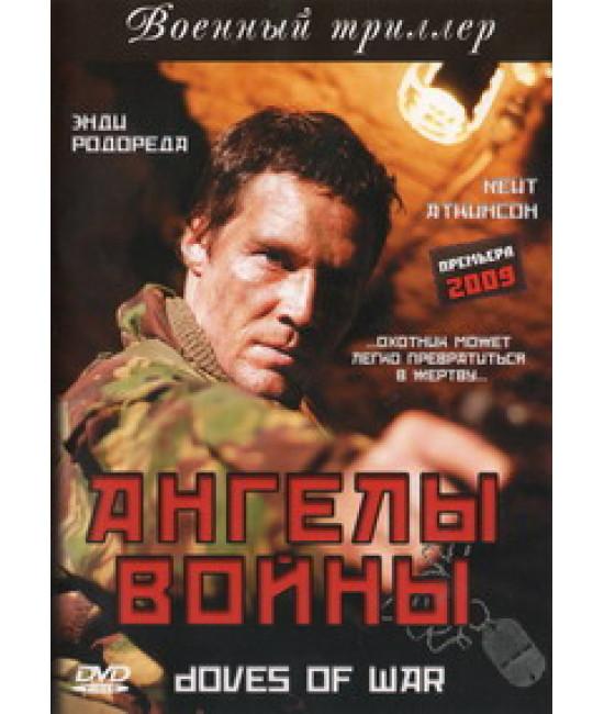 Ангелы войны [1 DVD]