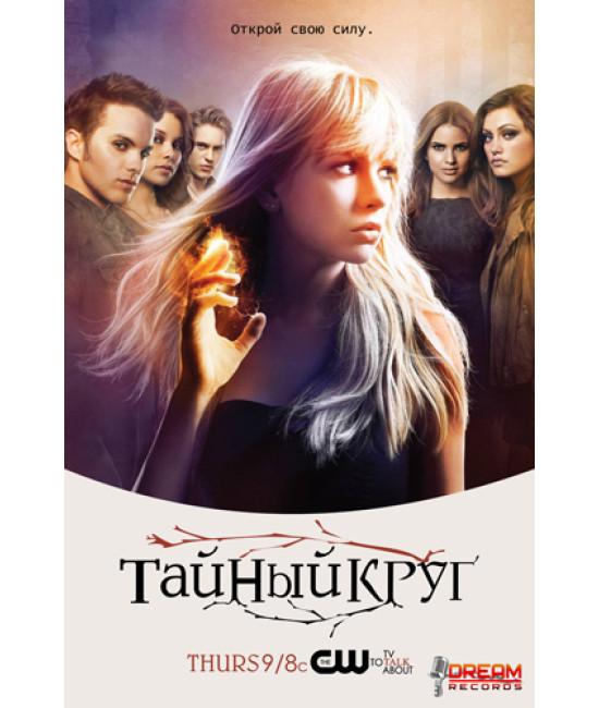 Тайный круг (1 сезон) [1 DVD]