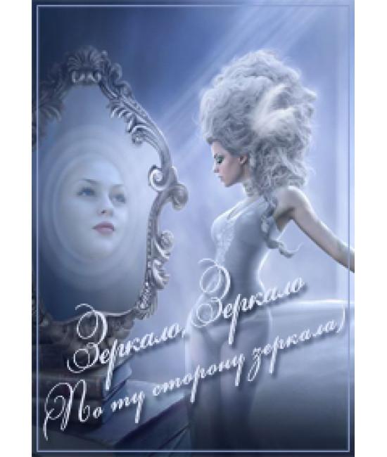 Зеркало, Зеркало 1-2 (По ту сторону зеркала) (1 сезон) [2 DVD]