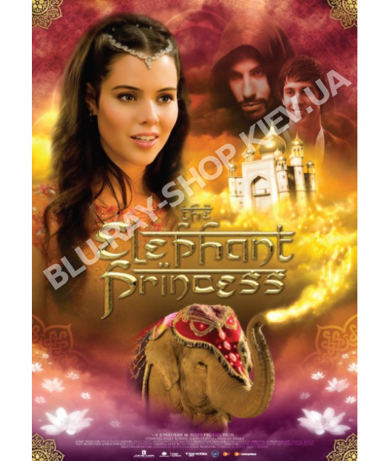 Слон и Принцесса (Принцесса из Манджипура) (1 сезон) [1 DVD]