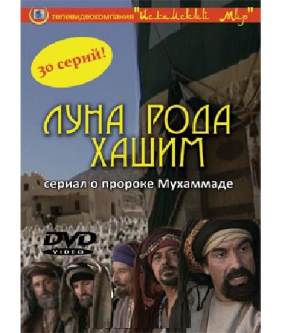 Луна рода Хашим (Луна бану Хашим) [2 DVD]
