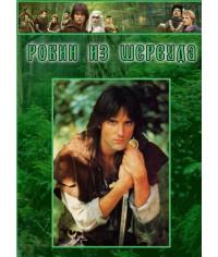 Робин из Шервуда (1-3 сезон) [3 DVD]