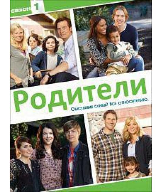 Родители (1-3 сезоны) [3 DVD]
