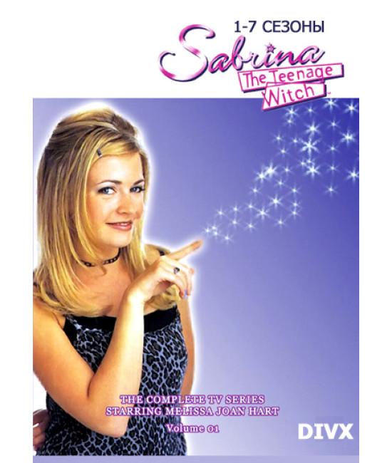 Сабрина - маленькая ведьма (1-7 сезоны) [7 DVD]