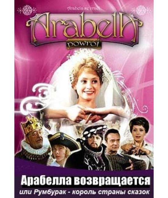 Арабела возвращается [1 DVD]