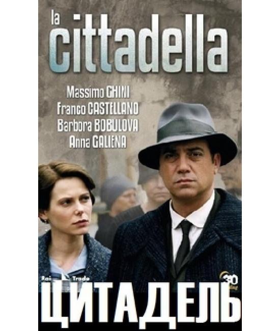 Цитадель [1 DVD]