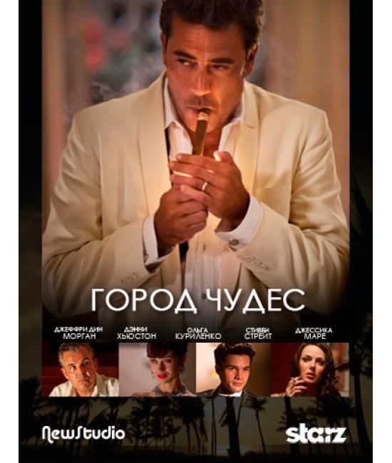 Волшебный город (Город чудес) (1 сезон) [1 DVD]