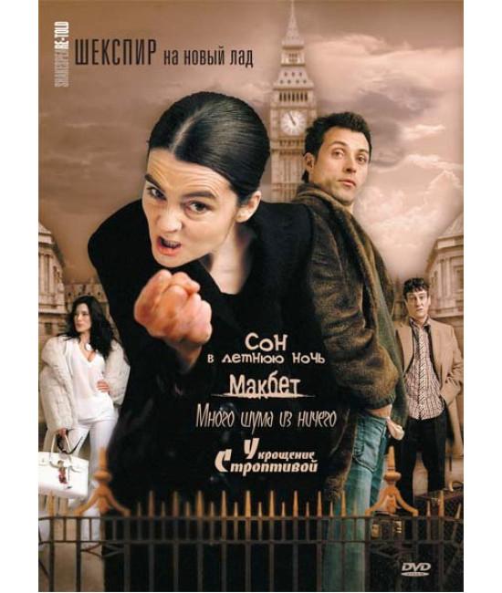 Шекспир на новый лад (1 сезон) [1 DVD]