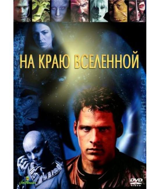 На краю вселенной (1-4 сезоны) [4 DVD]