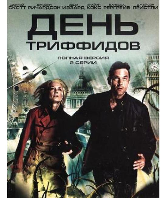 День Триффидов [1 DVD]