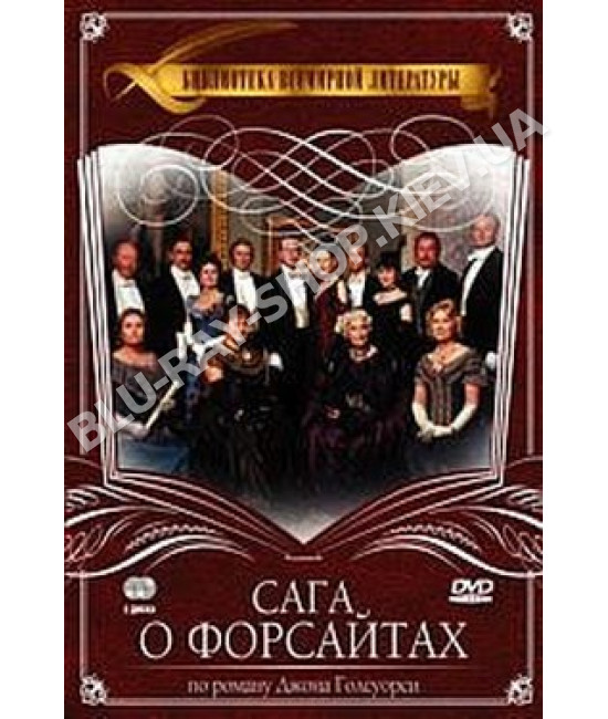 Сага о Форсайтах [2 DVD]