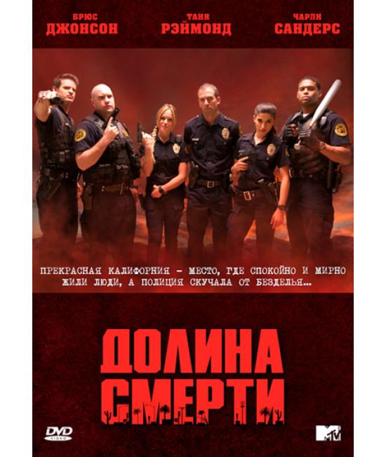 Долина мертвецов (Долина смерти) (1 сезон) [1 DVD]