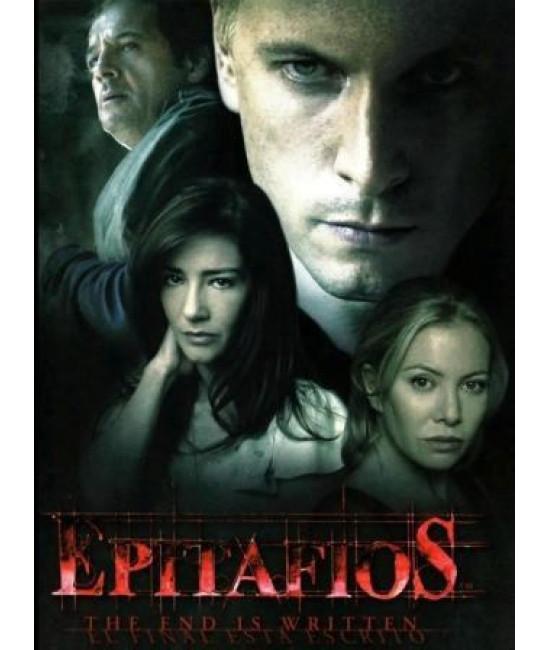 Эпитафии (1 сезон) [1 DVD]