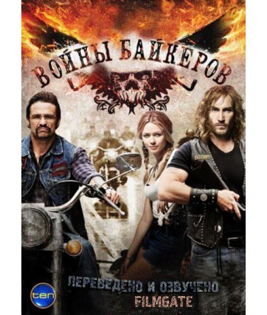 Войны байкеров (1 сезон) [1 DVD]