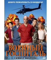Военный госпиталь (1 сезон) [1 DVD]