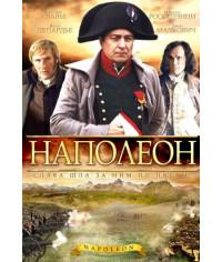 Наполеон [1 DVD]