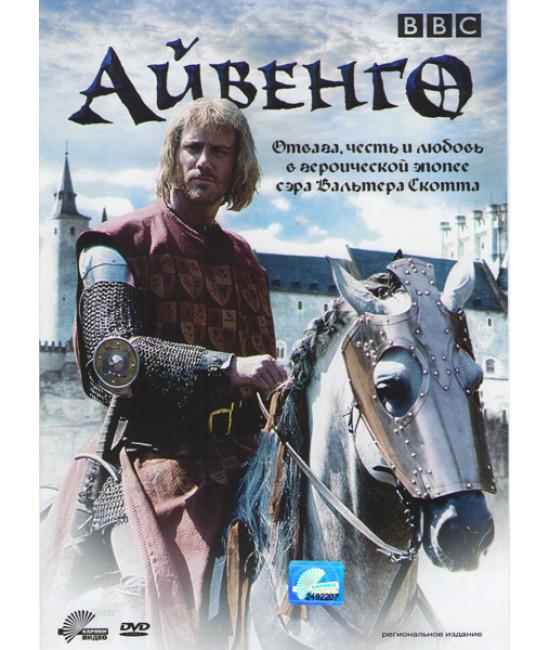 Айвенго [1 DVD]