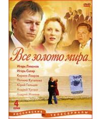 Всё золото мира [1 DVD]