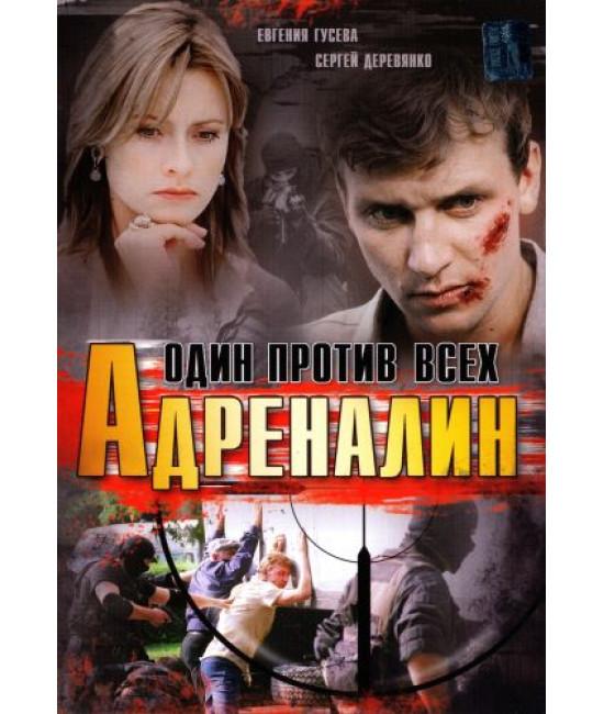 Один против всех (Адреналин) [ 1 DVD]