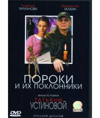 Пороки и их поклонники [1 DVD]