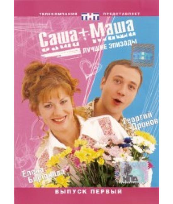 Саша + Маша - Полная коллекция [1 DVD]