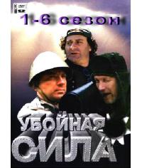 Убойная сила (1-6 сезоны) [6 DVD]