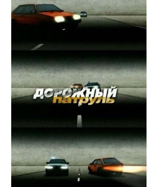 Дорожный патруль  (1-11 сезон)  [11 DVD]