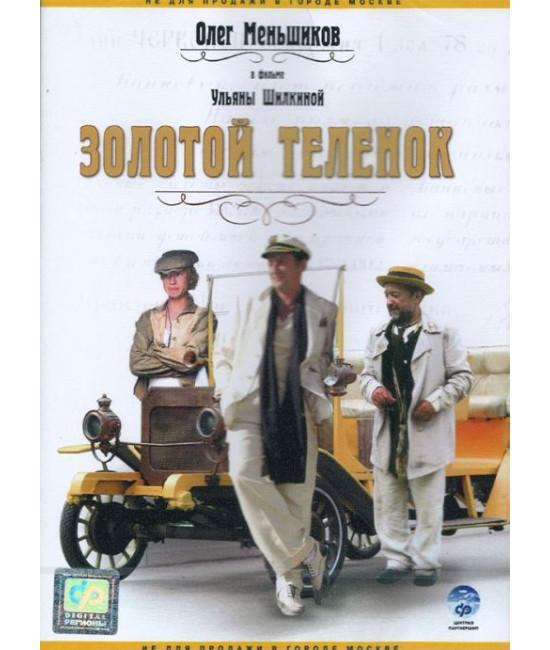 Золотой теленок [1 DVD]