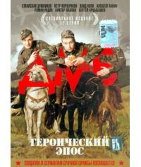 ДМБ: Героический эпос [1 DVD]