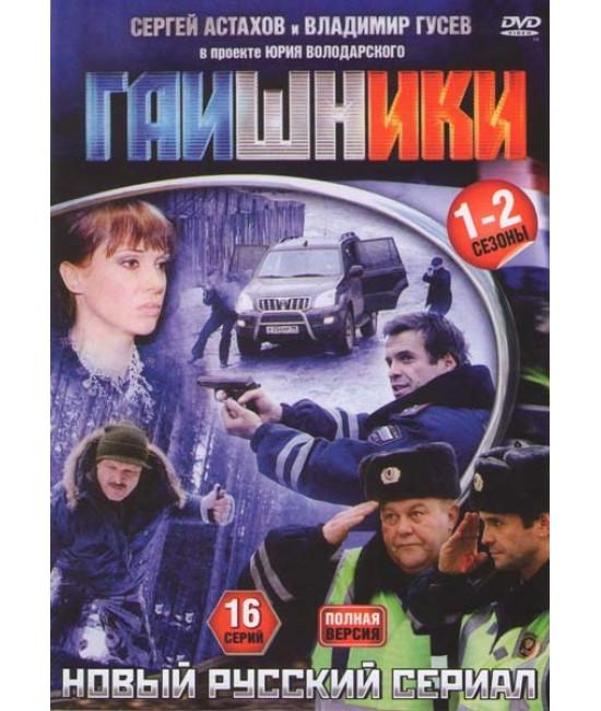 Гаишники (1-2 сезоны) [2 DVD]