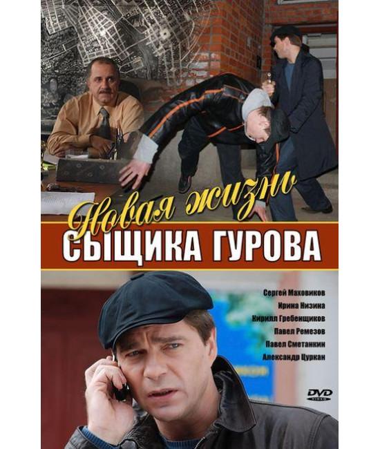 Новая жизнь сыщика Гурова [1 DVD]