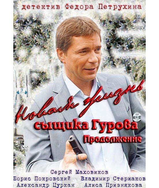Новая жизнь сыщика Гурова. Продолжение [2 DVD]