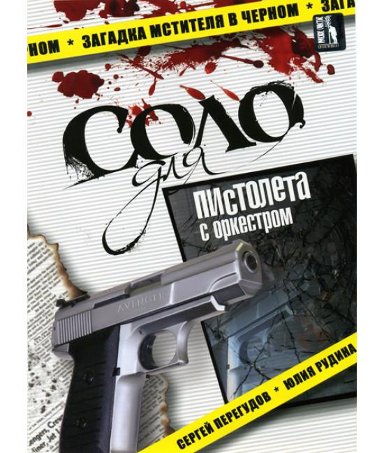 Соло для пистолета с оркестром [1 DVD]
