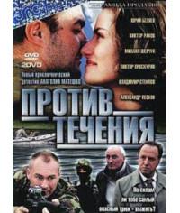 Против течения [1 DVD]