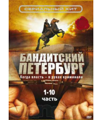 Бандитский Петербург (10 сезонов) [10 DVD]