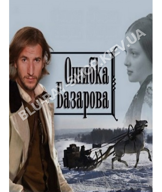 Ошибка Базарова [1 DVD]