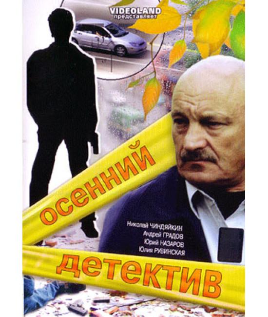 Осенний детектив [2 DVD]