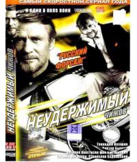 Русский форсаж: Неудержимый Чижов [1 DVD]