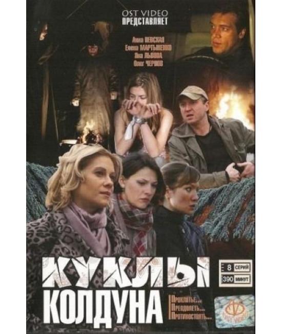 Куклы колдуна [1 DVD]