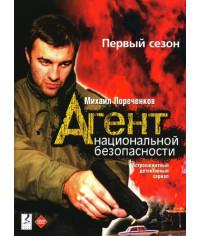Агент национальной безопасности (1-5 сезоны) [5 DVD]