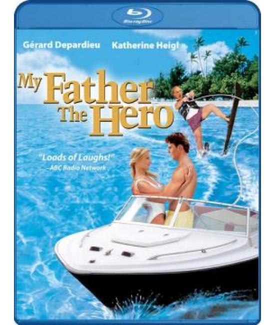 Мой отец - герой [Blu-ray]